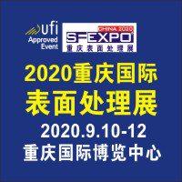 2020国际(重庆)表面处理、电镀、涂装展览会