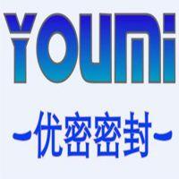 东莞市优密橡胶制品有限公司