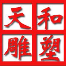曲阳县天和雕塑有限公司