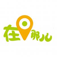 广州在那儿地理信息有限公司