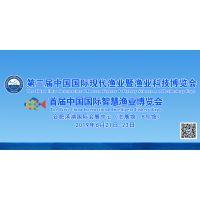 第三届中国国际现代渔业暨渔业科技博览会