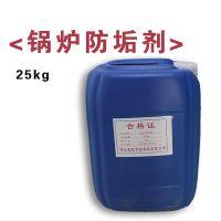 厂家供应 九江锅炉除氧剂 阻垢清洗保养杀菌剂 效果价格 欢迎采购