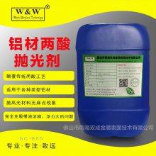 双成铝材两酸抛光剂SC-B05无黄烟,滴流长,出光快,无麻点,槽液不沾稠