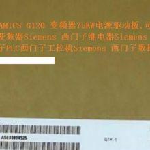 A5E03894525 西门子 SINAMICS G120 变频器75KW电源驱动板,可刷功率