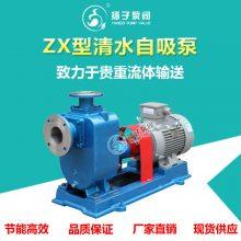 ZX型清水自吸式离心泵不锈钢自吸泵卧式自吸泵