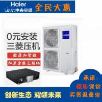 天津海尔中央空调5匹变频一拖四中央空调智尊S系列
