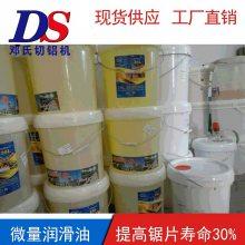 微量润滑油 切削液 小型铝材切割机微量润滑油DS-200邓氏 延长锯片寿命50%以上
