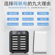 商用扫码充电移动电源 12口共享充电宝定制贴牌 共享充电宝方案