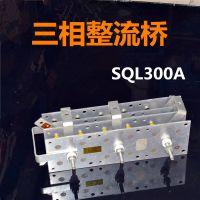 三相整流桥 桥式整流器SQL300A气保焊机专用