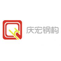 湖北庆宏钢结构工程有限公司