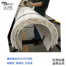 螺旋输送机耐磨内衬工程塑料板