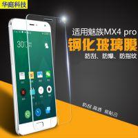 华庭科技 魅族MX4 Pro钢化膜 防指纹钢化玻璃膜高清手机保护贴膜