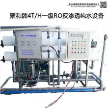 聚和超声波设备(图)-工业超纯水设备厂家-工业超纯水设备