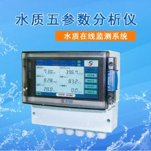 水质多参数在线监测分析仪常规五参数数字变送器PH电导率溶解氧浊度检测仪