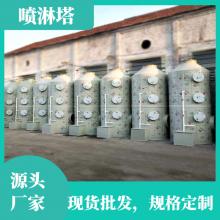 工业废气处理设备 酸雾净化塔 酸碱耐腐蚀PP材料喷淋塔
