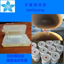 高硬度模具硅胶 高硬度液体硅胶 高硬度AB胶