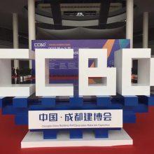 2020第二十届成都建筑及装饰材料博览会