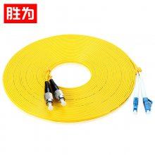 单模光纤跳线 胜为电信级双芯LC-FC尾纤10米 北京光纤跳线批发量大从优 FSC-510