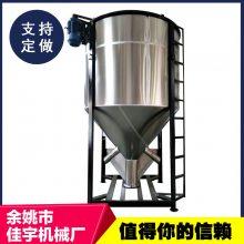 5吨立式不锈钢混料机/大型搅拌机/加热塑料搅拌机佳宇机械