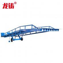 【龙铸机械】湛江市移动变幅式登车桥 登车桥货物装卸必不可少的辅助设备