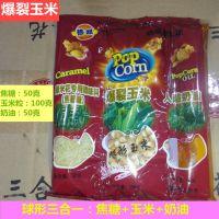 洛阳爆米花原料小玉米粒奶油供货商