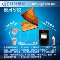 广东建筑翻模硅胶 缩合型液体模具硅胶生产工厂