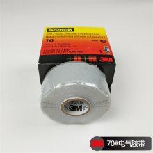 3M70#耐高压绝缘胶带 抗爬电抗臭氧电气胶带 3M70#耐高温电工胶布