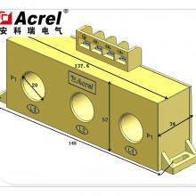 安科瑞AKH-0.66/Z Z-3*φ20 100/1三相一体式互感器免接线安装方便