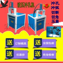 出售多功能液压冲床不锈钢防盗网冲孔机切角切断模具