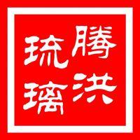 广州腾洪工艺品有限公司