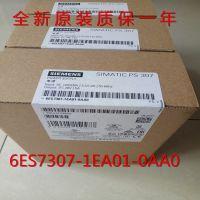西门子6ES7307-1EA01-0AA0电源模块6ES7 307-1KA02-0AA0/OAAO现