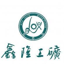 济宁市任城区鑫隆工矿配件厂