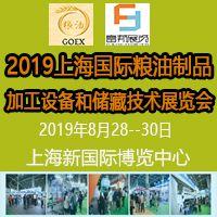 2019上海国际粮油制品及加工设备和储藏技术展览会