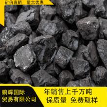 呼伦贝尔煤炭3500卡价格矿上同价原煤块煤