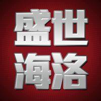 北京盛世海洛时代商贸有限公司