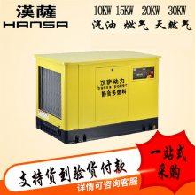 进口汉萨20kw汽油发电机 移动式应急发电机