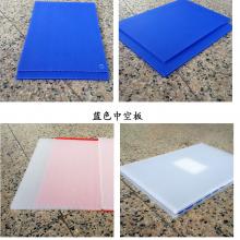 5mm蓝色中空板,药品包装箱,泡腾片塑料包装,PP中空板,纯原料配方,定制加工