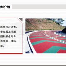 彩色防滑地坪施工公司北京京凯腾达杨上葵