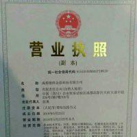 成都德胜金鼎科技有限公司