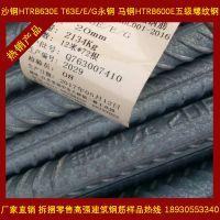 沙钢五级抗震螺纹钢 屈服强度600MPa以上 零售HTRB630E热处理带肋高强钢筋