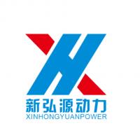 山东新弘源动力科技有限公司