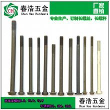 长螺杆 长螺丝生产加工厂家 长螺栓加工生产家做工厂 春浩螺丝厂