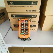 专业加工行车遥控器 加工定做机械配件行车遥控器 行车遥控器价格