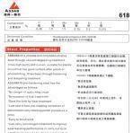 东莞市超飞模具钢材有限公司