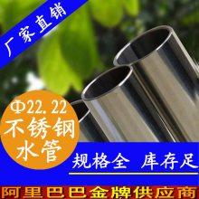 供应304不锈钢薄壁水管DN20 304不锈钢壁厚水管 佛山永穗钢业