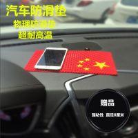 车用防滑垫 仪表台置物垫 汽车中控台手机摆件多功能防滑垫车载