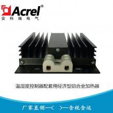 经济型铝合金加热器 温湿度控制器用加热器ALW-100