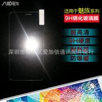 厂家直销 魅族MX2 3 4pro 5 6魅蓝X E2 E3钢化玻璃膜防爆屏保护贴