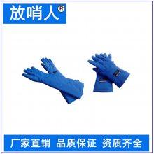 放哨人FSR0230..液氮低温手套 LNG手套 防冻手套