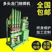 【厂家直销】苏州焊信冰箱网片网篮纵向多头排焊机,网片网丝焊接机